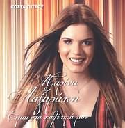 CD image for ΜΑΡΙΝΑ ΛΑΖΑΡΑΚΗ / ΕΙΜΑΙ ΣΤΑ ΚΑΛΥΤΕΡΑ ΜΟΥ (ΚΩΣΤΑ ΠΙΤΣΟΥ)