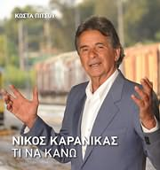 CD image NIKOS KARANIKAS / TI NA KANO (KOSTA PITSOU)