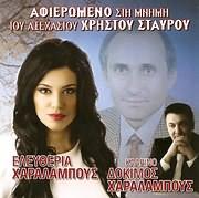 CD image ELEYTHERIA HARALABOUS / AFIEROMENO STI MNIMI TOU AXEHASTOU HRISTOU STAYROU (KLARINO: D. HARALABOUS)