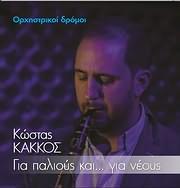 CD image KOSTAS KAKKOS / GIA PALIOUS KAI GIA NEOUS - ORHISTRIKOI DROMOI