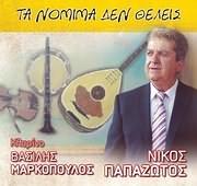 CD: NIKOS PAPAZOTOS / TA NOMIMA DEN THELEIS [5205299039389]