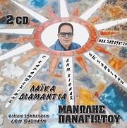 MANOLIS PANAGIOTOU / LAIKA DIAMANTIA (2CD)