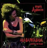 CD image for SOFIA ARVANITI / ALAVARNTAHALA - TRAGOUDIA TON KAIRON