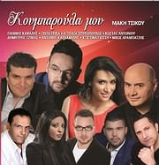 CD image for MAKIS TSIKOS / KOUBAROULA MOU