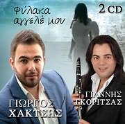 CD image GIORGOS HAKTSIS / FYLAKA AGGELE MOU (KLARINO: GIANNIS GKORITSAS) (2CD)