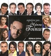 CD image ΜΑΚΗΣ ΤΣΙΚΟΣ / ΑΦΙΕΡΩΜΑ (ΠΕΡΙΚΛΗ ΣΟΥΡΛΑ)