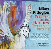 CD image NIKOS PITLOGLOU - VASILIS LEKKAS / O PIGASOS KAI TO OURANIO TOXO - PEGASUS AND THE RAINBOW