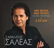 SARANTIS SALEAS / MIA FOTIA MIA PLIGI - LIVE + 14 NEA TRAGOUDIA (3CD)
