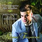 CD image KOSTAS TSAROUHAS / TI SOU ZITAO VRE KARDIA (KOSTAS PITSOS) (KLARINO: MAKIS TSIKOS)