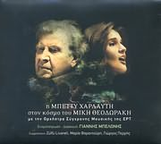 CD Image for BETTY HARLAYTI / STON KOSMO TOU MIKI THEODORAKI (ME TIN ORHISTRA SYGHRONIS MOUSIKIS TIS ERT)