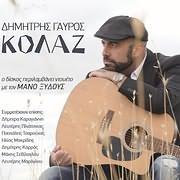 CD image DIMITRIS GAYROS / KOLAZ