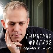 CD Image for DIMITRIS FRAGKOS / THA PERASEI KI AYTO