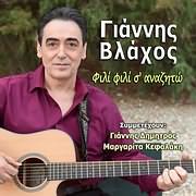 CD image for GIANNIS VLAHOS / FILI FILI S ANAZITO