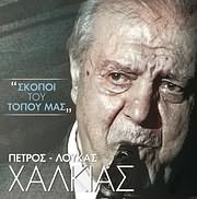 CD Image for PETROLOUKAS HALKIAS / SKOPOI TOU TOPOU MAS
