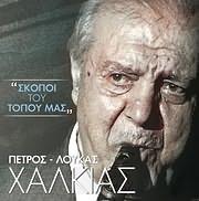 CD image for ΠΕΤΡΟΛΟΥΚΑΣ ΧΑΛΚΙΑΣ / ΣΚΟΠΟΙ ΤΟΥ ΤΟΠΟΥ ΜΑΣ