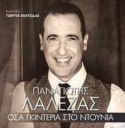 CD Image for PANAGIOTIS LALEZAS / OSA GKINTERIA STO NTOUNIA (KLARINO: GIORGOS KOLTSIDAS)