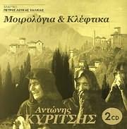 CD image for ANTONIS KYRITSIS / MOIROLOGIA KAI KLEFTIKA (KLARINO: PETROLOUKAS HALKIAS) (2CD)