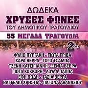 CD image DODEKA HRYSES FONES TOU DIMOTIKOU TRAGOUDIOU / PYRGAKI, GRIVA, H. VERRA, TSABA, X. VERRA K.A. (2CD)