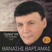 CD Image for THANASIS VARSAMAS / PANIGYRI STI LEPENOU 1992 (2CD)