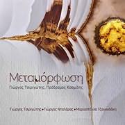 CD image for GIORGOS TSIRIGOTIS / METAMORFOSI (GIORGOS NTALARAS - MARIASTELLA TZANOUDAKI)