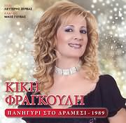 CD Image for KIKI FRAGKOULI / PANIGYRI STO DRAMESI 1989
