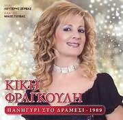 CD image for ΚΙΚΗ ΦΡΑΓΚΟΥΛΗ / ΠΑΝΗΓΥΡΙ ΣΤΟ ΔΡΑΜΕΣΙ 1989
