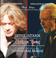 CD image for PETROS GAITANOS - PETROLOUKAS HALKIAS / IMERAI TREIS (EPIGEIOS THANATOS - EIS ADOU KATHODOS - ANASTASI) (2CD)