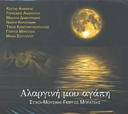 CD image ΓΙΩΡΓΟΣ ΜΠΡΑΤΣΗΣ / ΑΛΑΡΓΙΝΗ ΜΟΥ ΑΓΑΠΗ