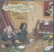 GRIGORIS NIKOLOPOULOS / <br>SMARAGDENIO TRAPEZI
