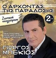 GIORGOS BEKIOS / O ARHONTAS TIS PARADOSIS - ZONTANI IHOGRAFISI (2CD)