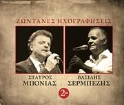 CD Image for STAYROS BONIAS - VASILIS SERBEZIS / ZONTANES IHOGRAFISEIS (2CD)