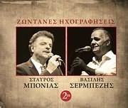 CD image for STAYROS BONIAS - VASILIS SERBEZIS / ZONTANES IHOGRAFISEIS (2CD)