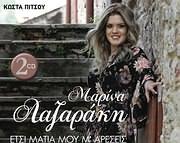 CD image for MARINA LAZARAKI / ETSI MATIA MOU M ARESEIS (KOSTAS PITSOS) (2CD)