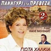 CD image for ΓΙΩΤΑ ΧΑΛΚΙΑ / ΠΑΝΗΓΥΡΙ ΣΤΗ ΠΡΕΒΕΖΑ (2CD)