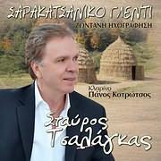 CD image for STAYROS TSALAGKAS / SARAKATSANIKO GLENTI - ZONTANI IHOGRAFISI (KLARINO: PANOS KOTROTSOS)