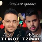 CD image for DIMITRIS TZIMAS - MAKIS TSIKOS / AYTOI POU AGAPANE