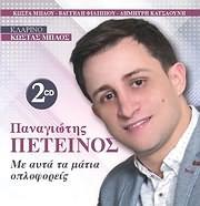 CD image for PANAGIOTIS PETEINOS / ME AYTA TA MATIA OPLOFOREIS (KLARINO: KOSTAS BAOS) (2CD)