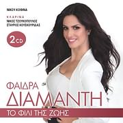 CD Image for FAIDRA DIAMANTI / TO FILI TIS ZOIS (NIKOU KOFINA) (2CD)