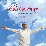 CD Image for ILIAS MAROUDAS / EDO STA ONEIRA