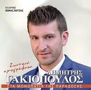 CD image for ΔΗΜΗΤΡΗΣ ΓΑΚΙΟΠΟΥΛΟΣ / ΣΤΑ ΜΟΝΟΠΑΤΙΑ ΤΗΣ ΠΑΡΑΔΟΣΗΣ (2CD)