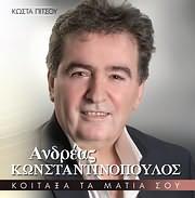 ANDREAS KONSTANTINOPOULOS / KOITAXA TA MATIA SOU (KOSTAS PITSOS)