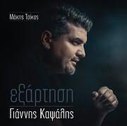 CD image for ΓΙΑΝΝΗΣ ΚΑΨΑΛΗΣ / ΕΞΑΡΤΗΣΗ (ΜΑΚΗΣ ΤΣΙΚΟΣ)