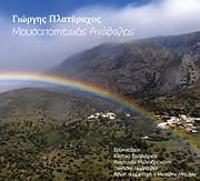 CD image for ΓΙΩΡΓΗΣ ΠΛΑΤΥΡΑΧΟΣ / ΜΟΥΣΟΠΟΙΗΤΙΚΟΣ ΑΝΑΒΑΛΟΣ