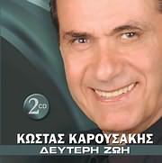 CD image KOSTAS KAROUSAKIS / DEYTERI ZOI (2CD)