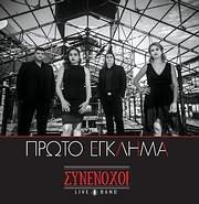 CD image for ΣΥΝΕΝΟΧΟΙ LIVE BAND / ΠΡΩΤΟ ΕΓΚΛΗΜΑ