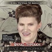 FYLIO PYRGAKI / <br>KALOS ANTAMOTHIKAME - 12 NEA TRAGOUDIA TOU VASILI FOTIOU