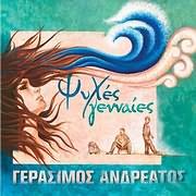 CD image for GERASIMOS ANDREATOS / PSYHES GENNAIES
