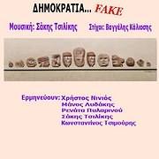 CD image SAKIS TSILIKIS / DIMOKRATIA FAKE (STIHOI: VAGGELIS KALIOSIS)