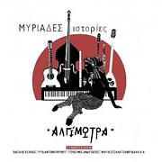 CD image for ALGIMOTRA / MYRIADES ISTORIES