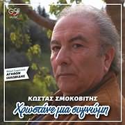 KOSTAS SMOKOVITIS / <br>HROSTANE MIA SYGNOMI (FILIKI SYMMETOHI AGATHONAS IAKOVIDIS)